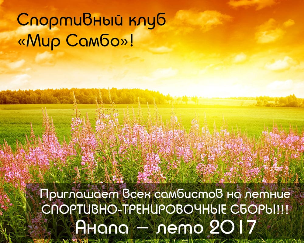 Анапа - лето 2017
