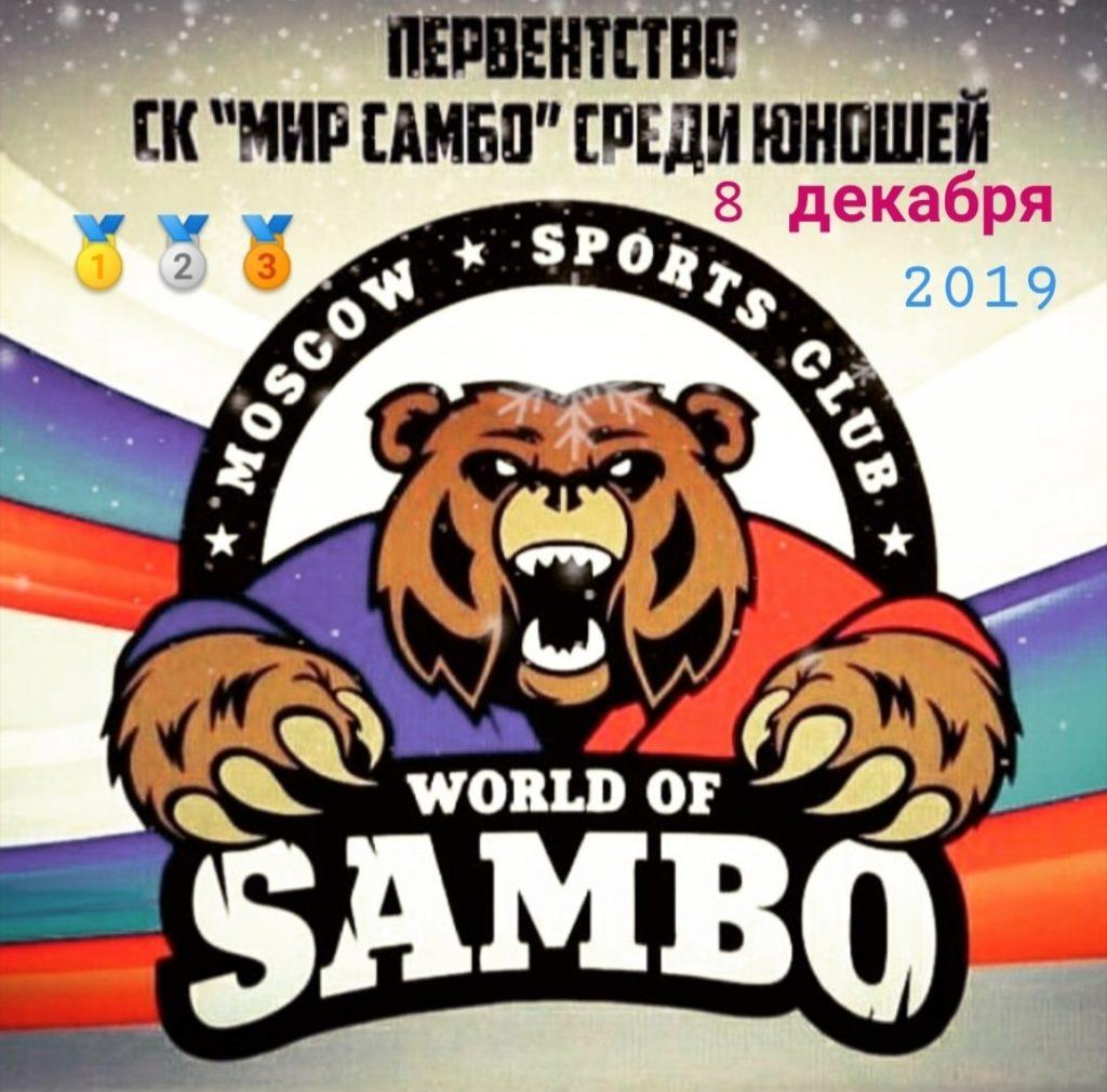 """Первенство СК """"Мир Самбо"""""""
