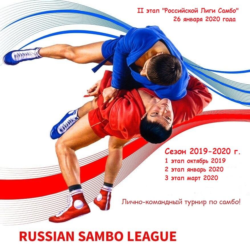 Российская Лига Самбо