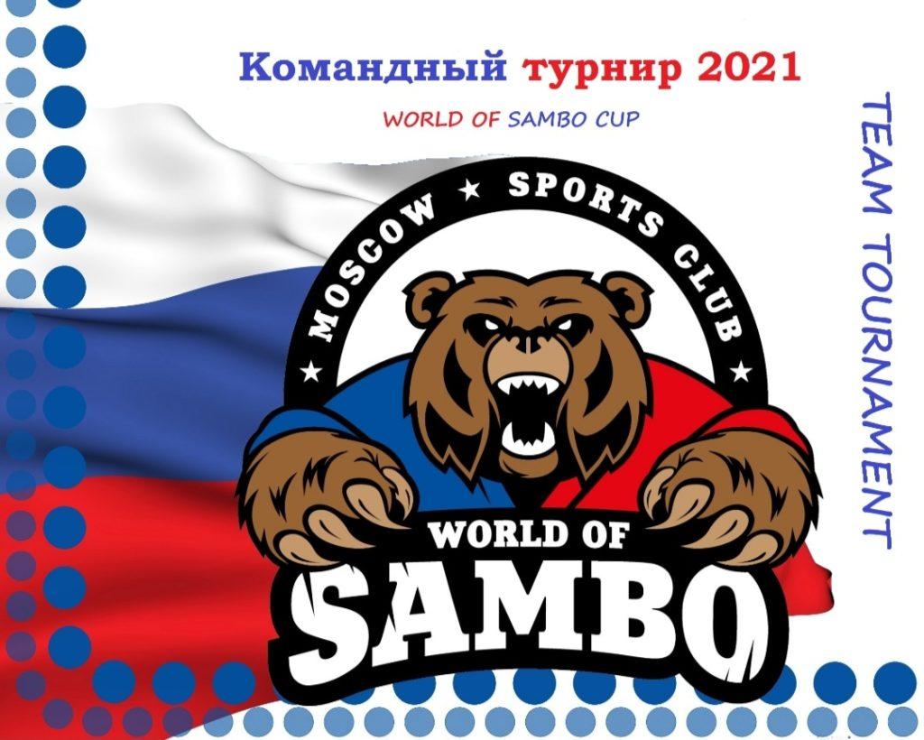 WORLD OF SAMBO CUP